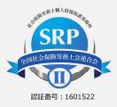 SRP2認証制度